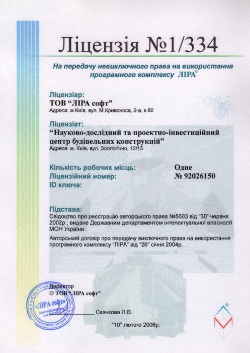 Лицензия на использование программы Лира