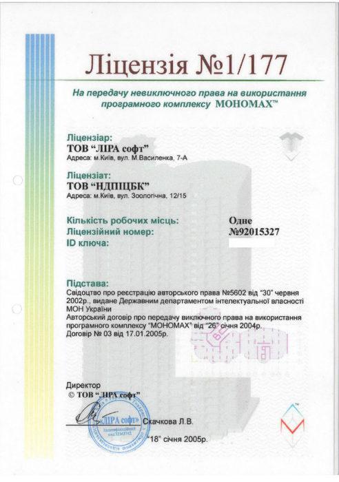 Лицензия на использование программы Мономах